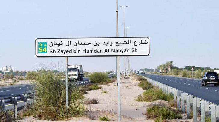 Speed Limit Increased On Sheikh Zayed Bin Hamdan Al Nahyan Street Connector Dubai